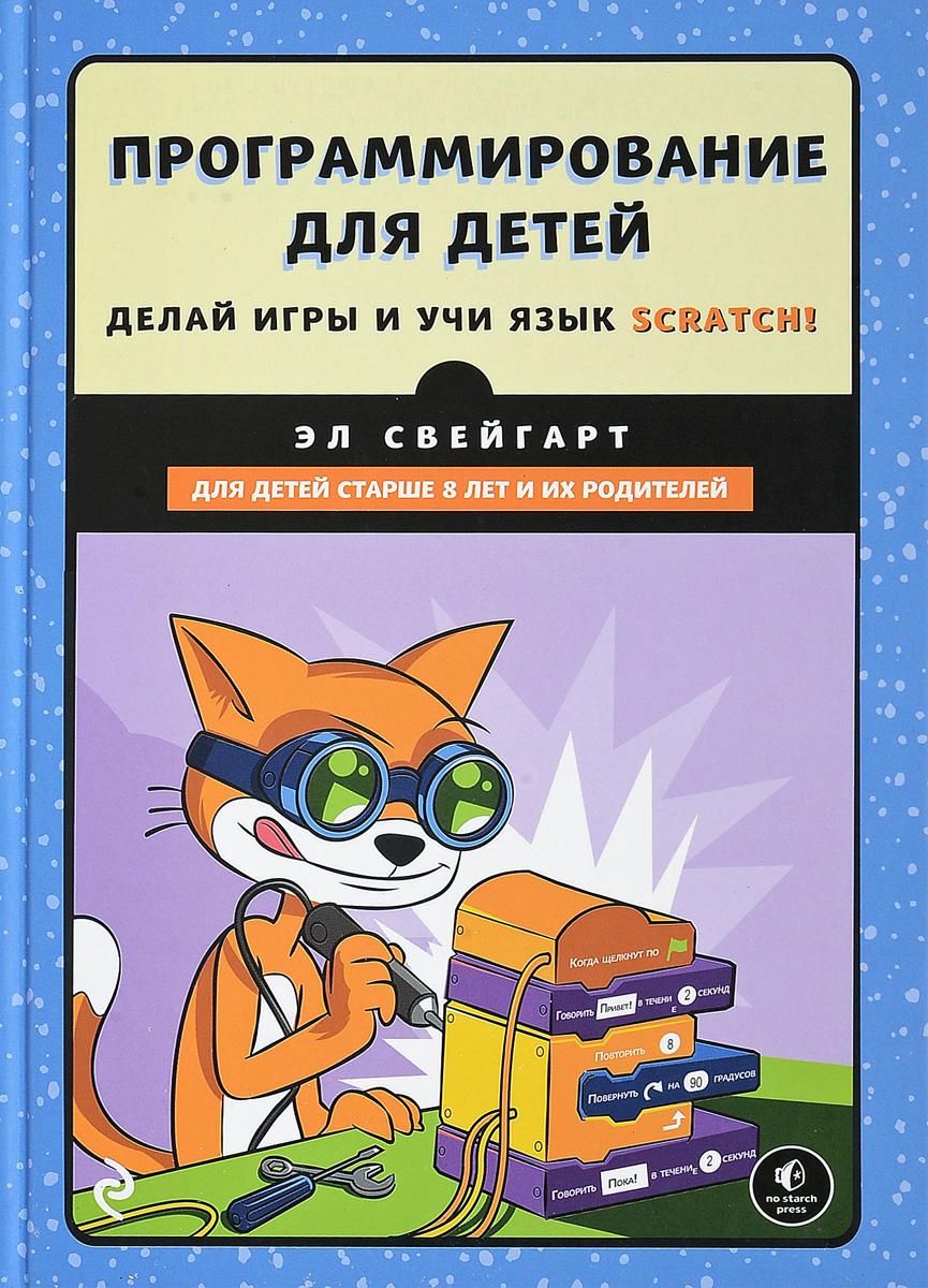 Эл Свейгарт Программирование для детей. Делай игры и учи язык Scratch! эл свейгарт учим python делая крутые игры