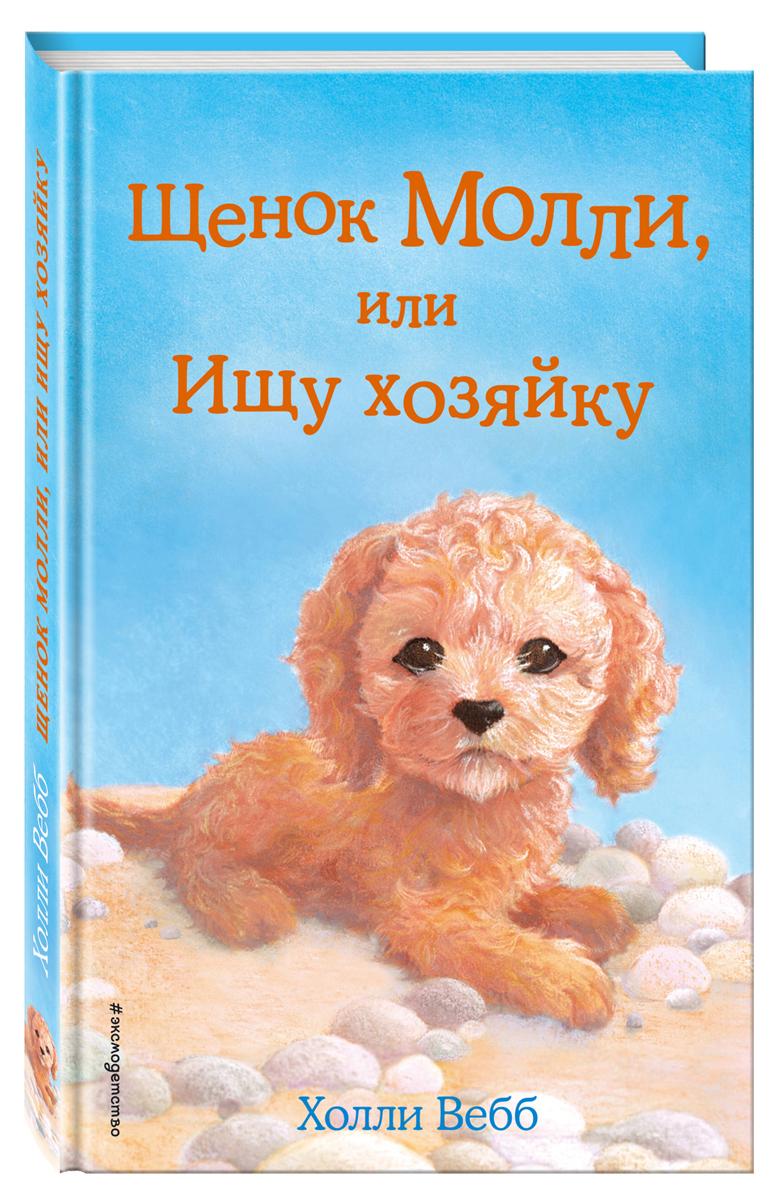 Вебб Холли Щенок Молли, или Ищу хозяйку вебб холли щенок рина или таинственное путешествие
