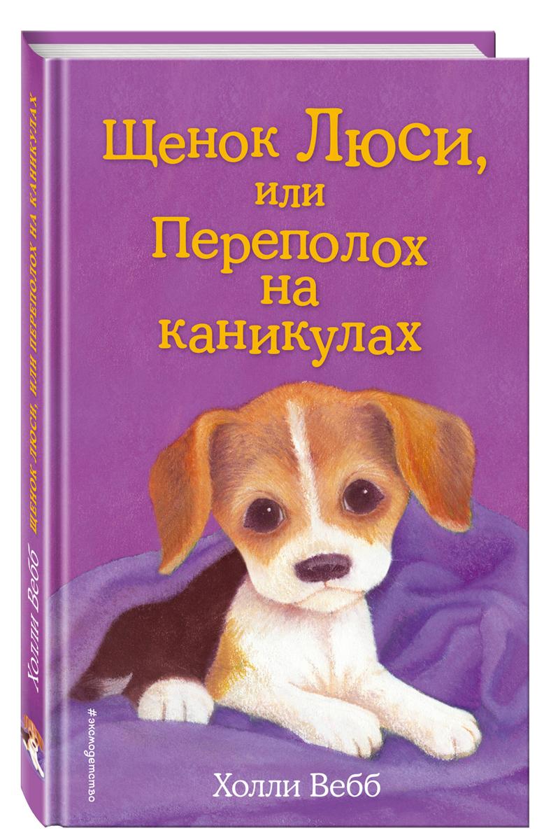 Холли Вебб Щенок Люси, или Переполох на каникулах вебб холли щенок рина или таинственное путешествие