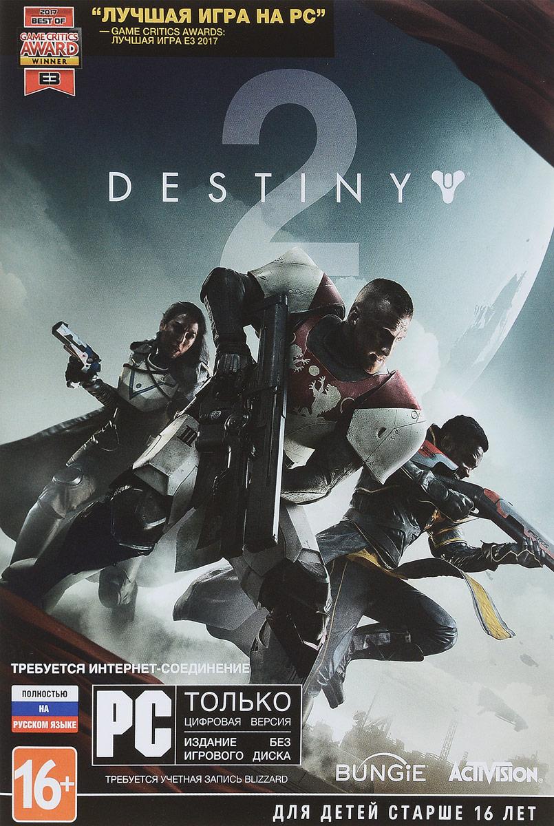 Destiny 2 (код загрузки, без диска) видеоигра для pc медиа destiny 2 код загрузки без диска