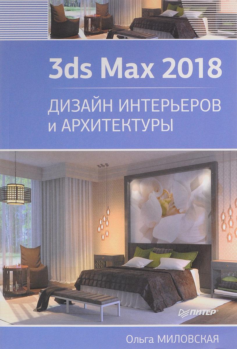 Книга 3ds Max 2018. Дизайн интерьеров и архитектуры. Ольга Миловская