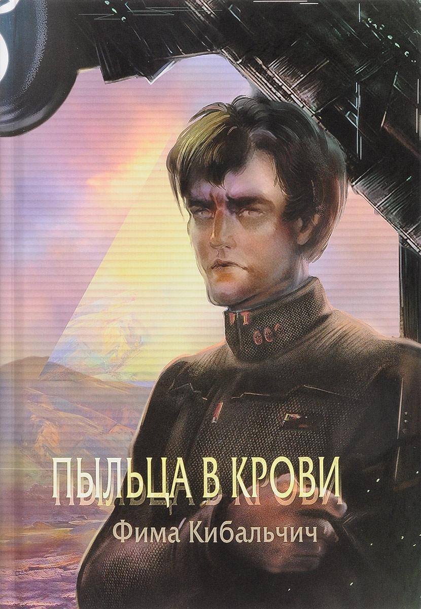 Пыльца в крови. Фима Кибальчич