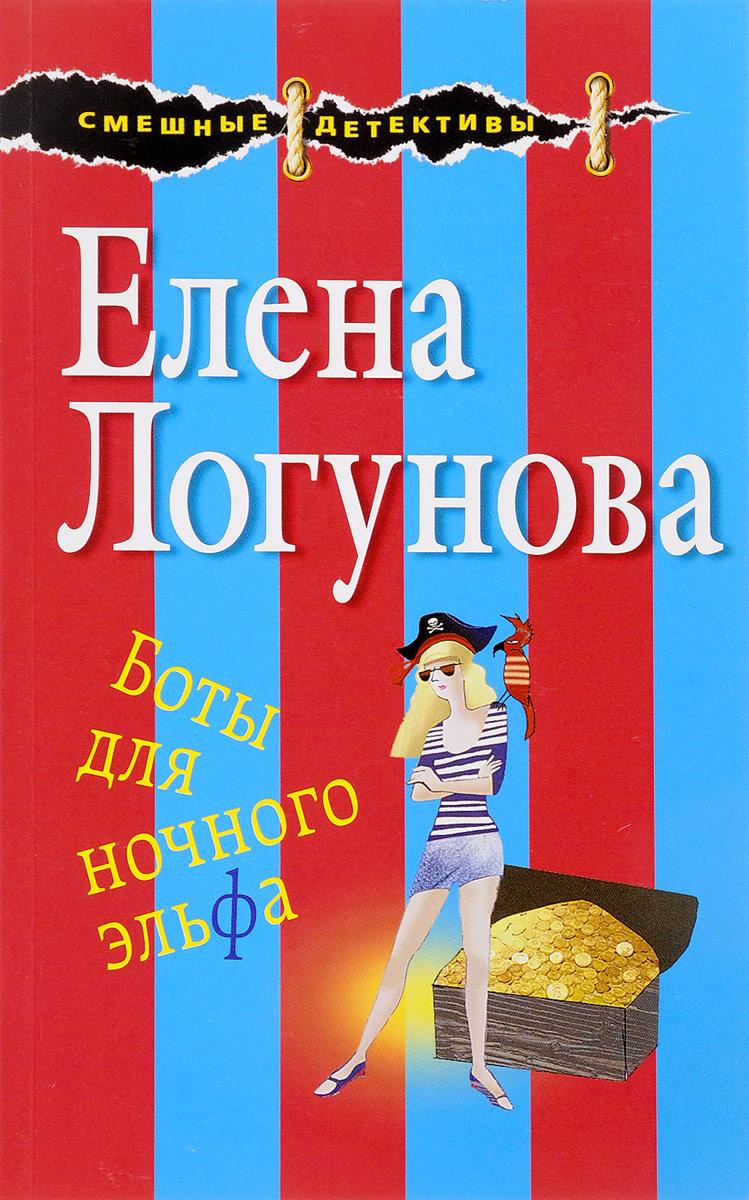 Елена Логунова Боты для ночного эльфа бончева елена бунтарка жить прекрасно