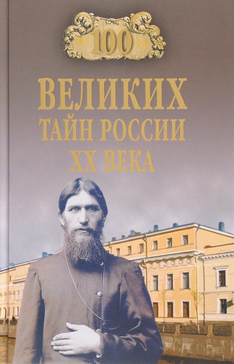 Книга 100 великих тайн России ХХ века. В. В. Веденеев