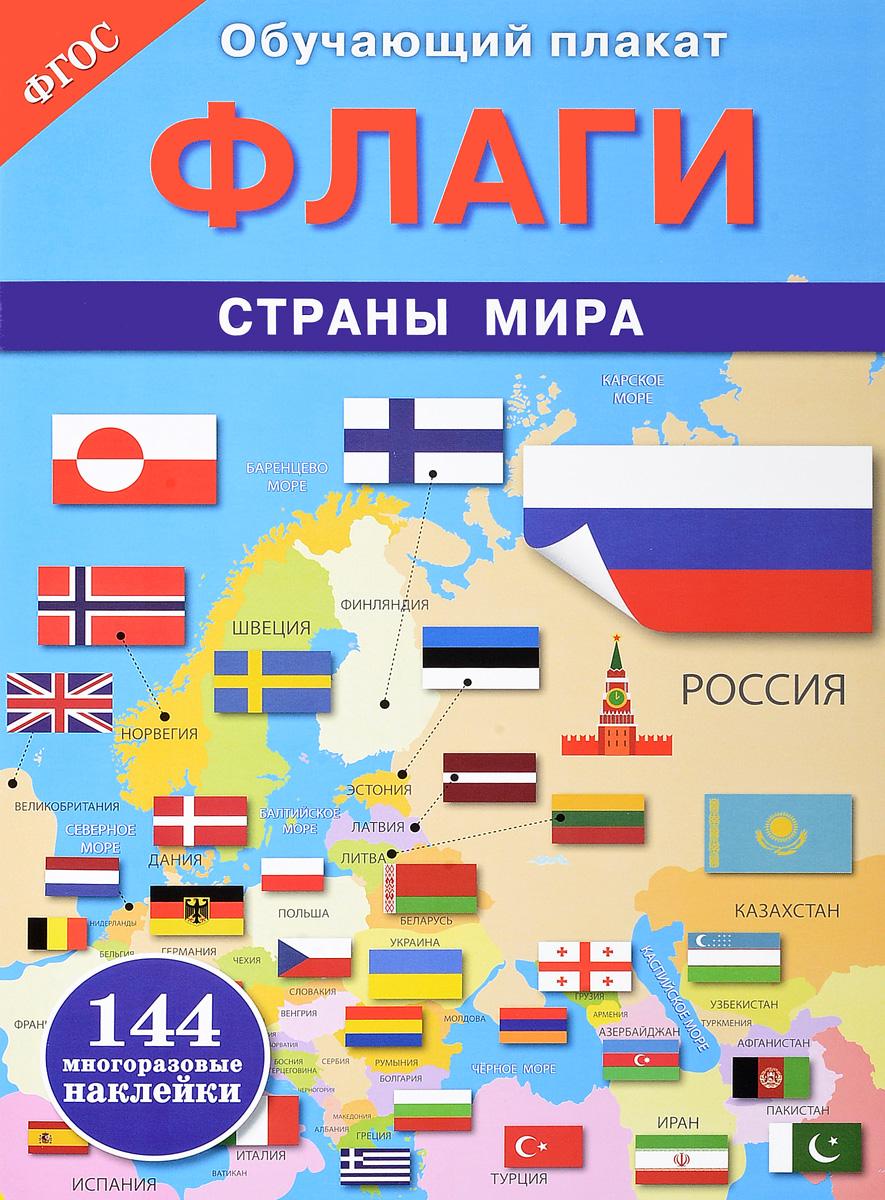 Флаги. Страны мира. Обучающий плакат (+ 144 наклейки) р с куракин биржевые рынки государств америки