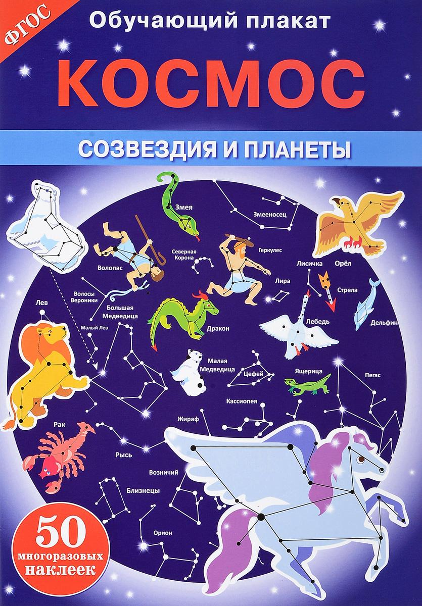 В. Майоров Космос. Созвездия и планеты. Обучающий плакат (+ 50 наклеек) говорящий плакат посмотри и найди