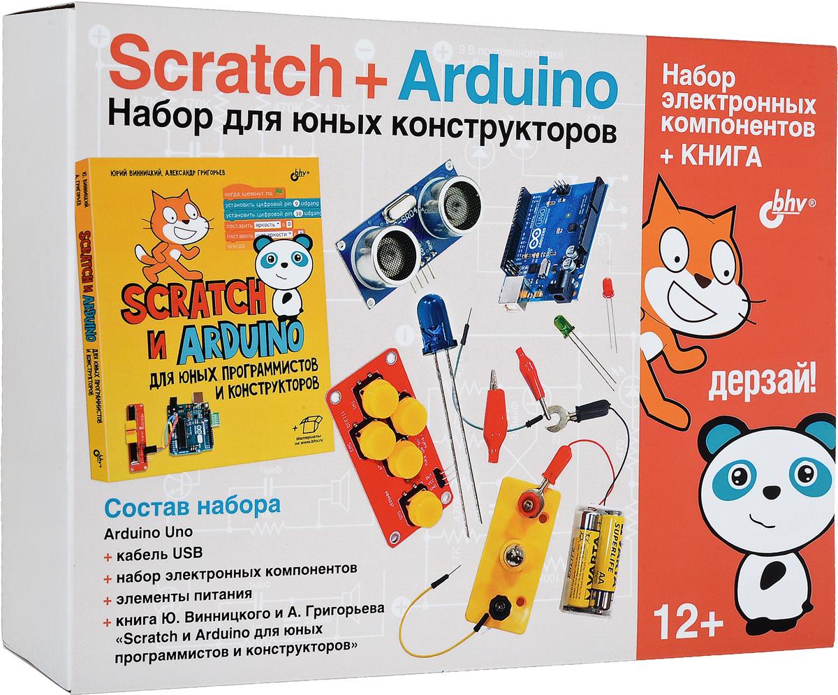 Ю. А. Винницкий, А. Т. Григорьев Scratch и Arduino для юных программистов и конструкторов (+ набор электронных компонентов) резистор kiwame 5w 51 0 kohm