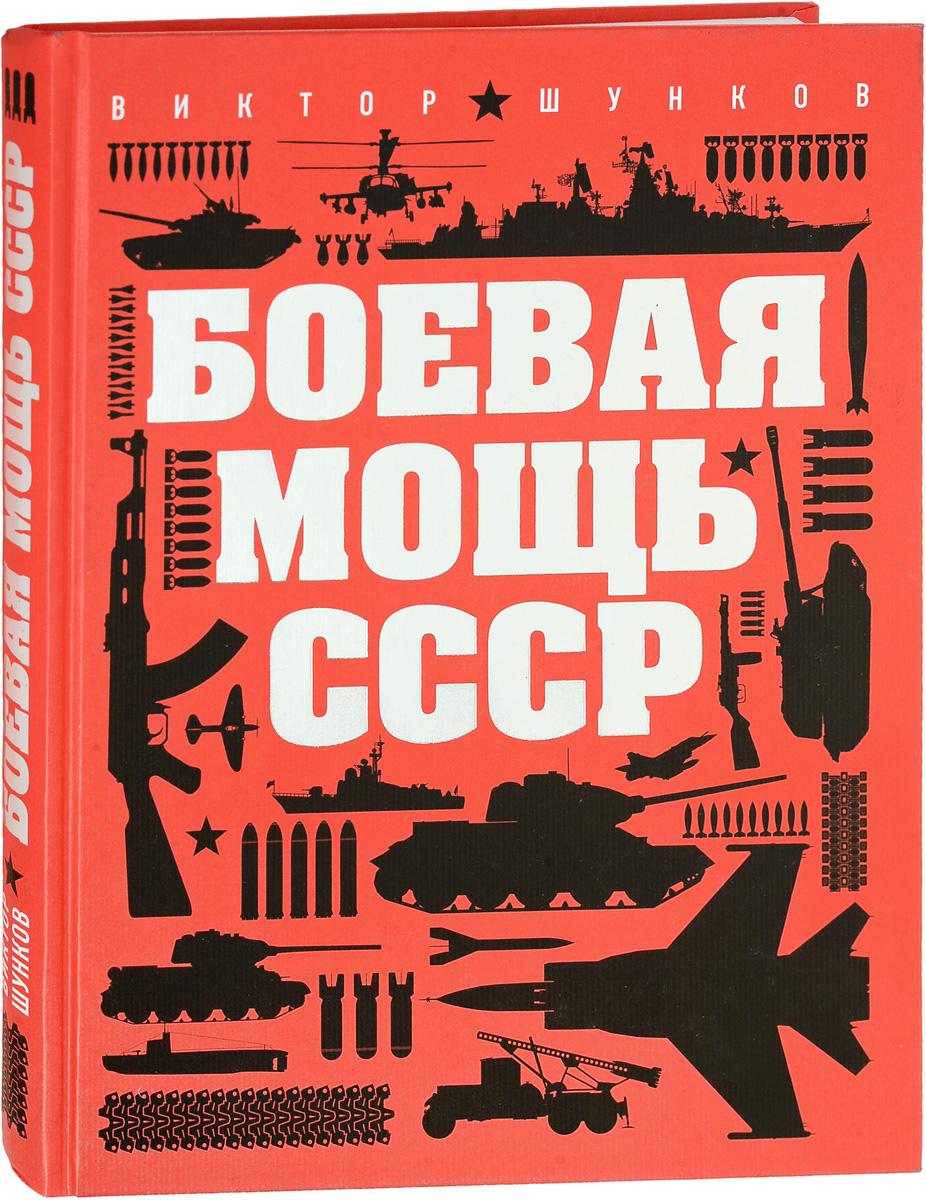 Виктор Шунков Боевая мощь СССР