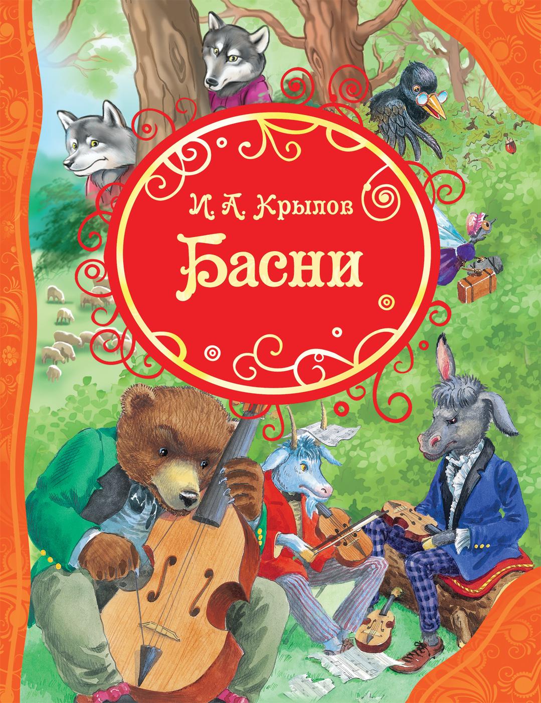 И. А. Крылов Басни ворона и лисица
