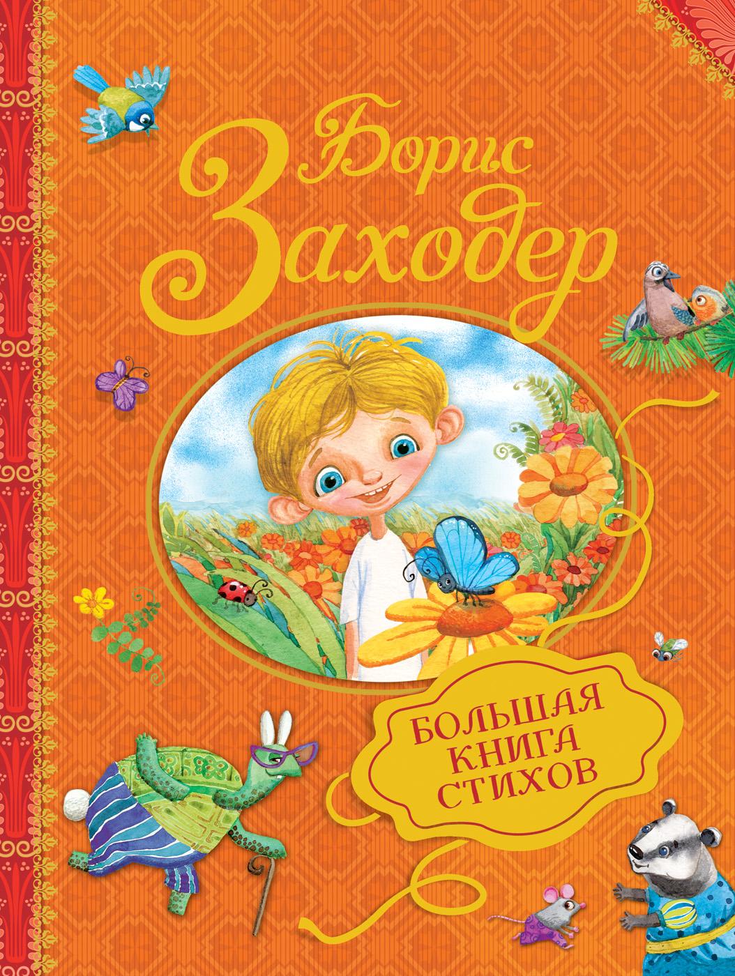 Борис Заходер Большая книга стихов
