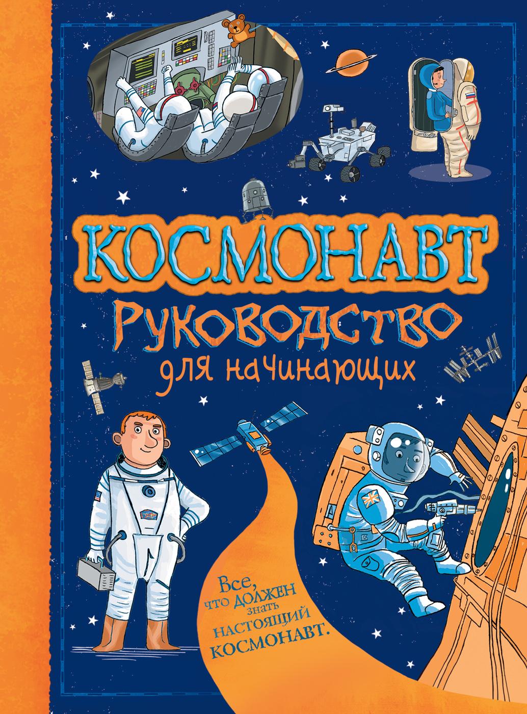 Луи Стоуэлл Космонавт. Руководство для начинающих луи стоуэлл скандинавские мифы для детей