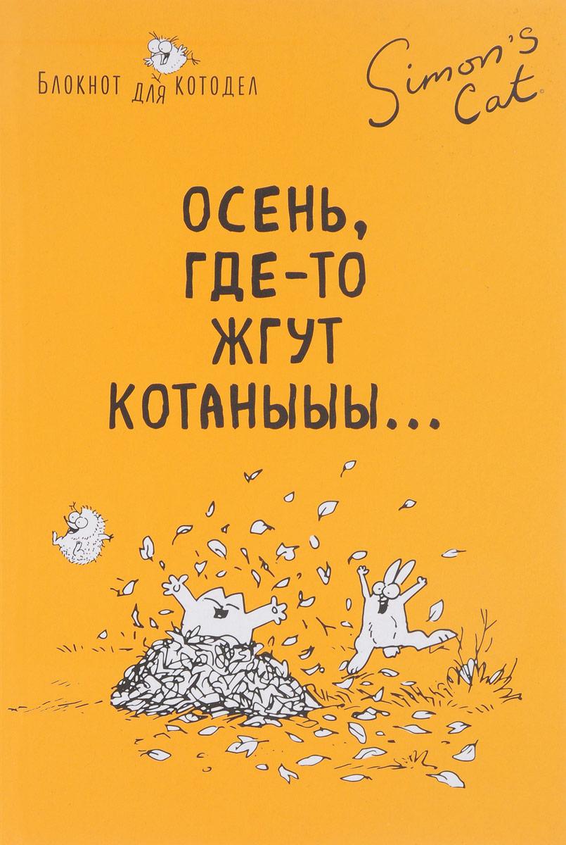 Блокнот. Кот Саймона. Осень, где-то жгут котаныыы 64 листа тофилд саймон кот саймона юбилейный сборник