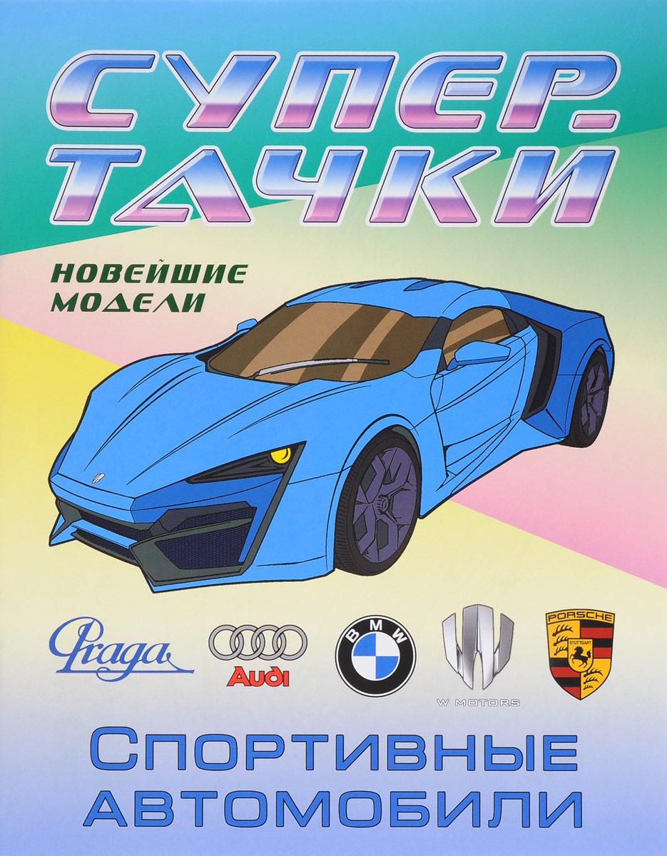 Спортивные автомобили. Раскраска