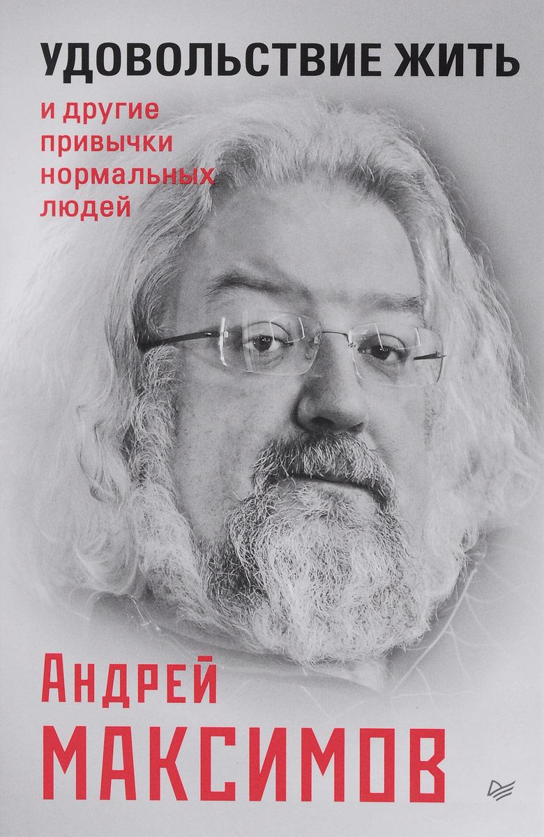Андрей Максимов Удовольствие жить и другие привычки нормальных людей