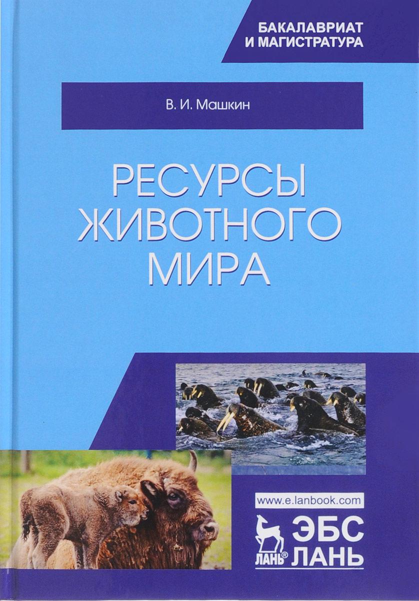 В. И. Машкин Ресурсы животного мира. Учебное пособие