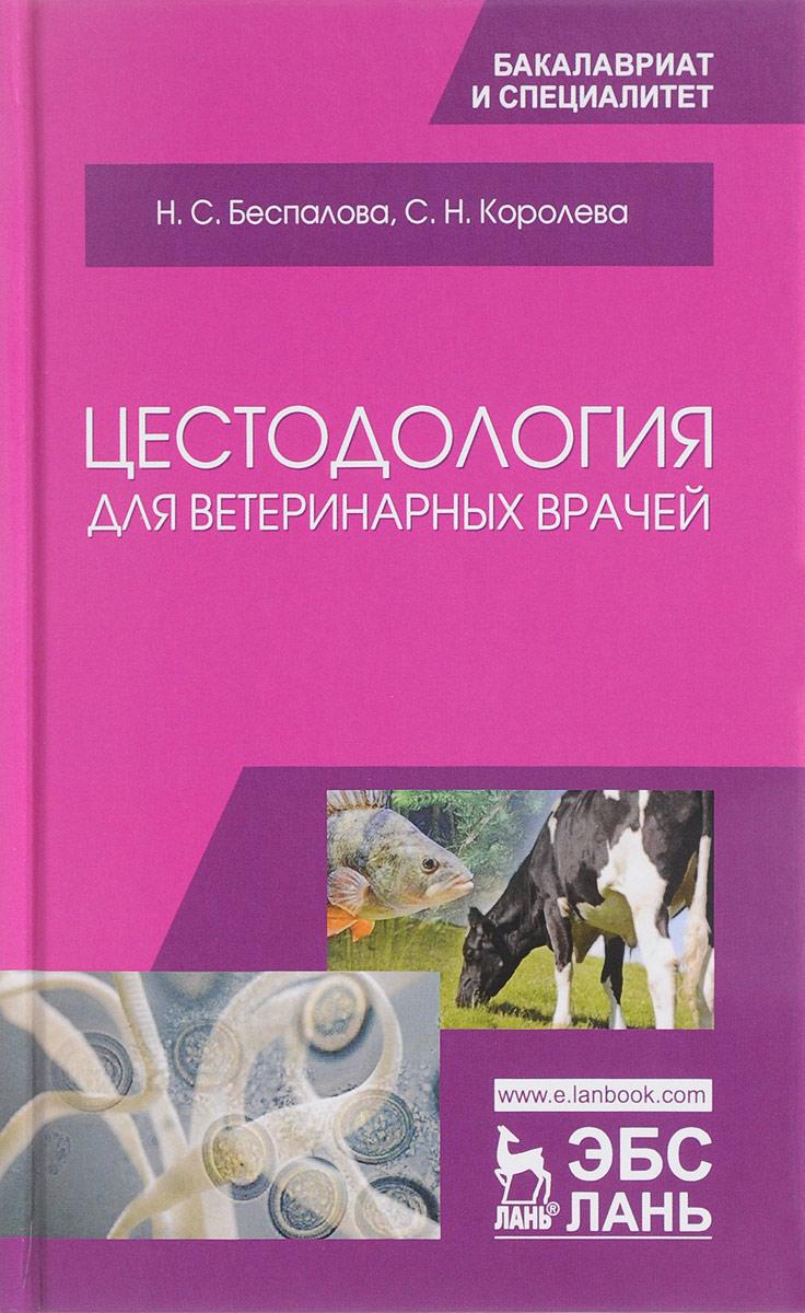 Н. С. Беспалова, Королева Цестодология для ветеринарных врачей. Учебное пособие