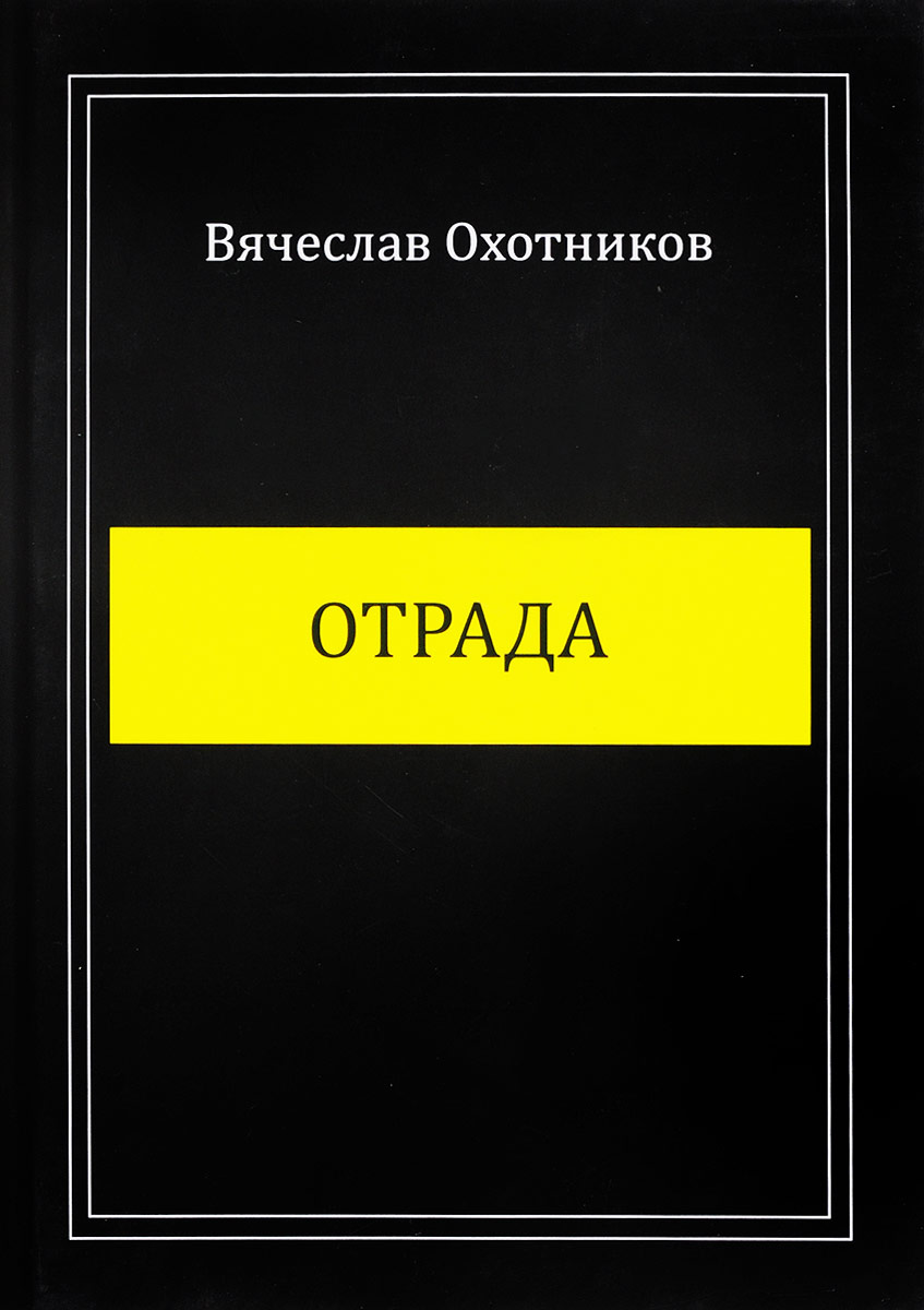 Вячеслав Охотников Отрада