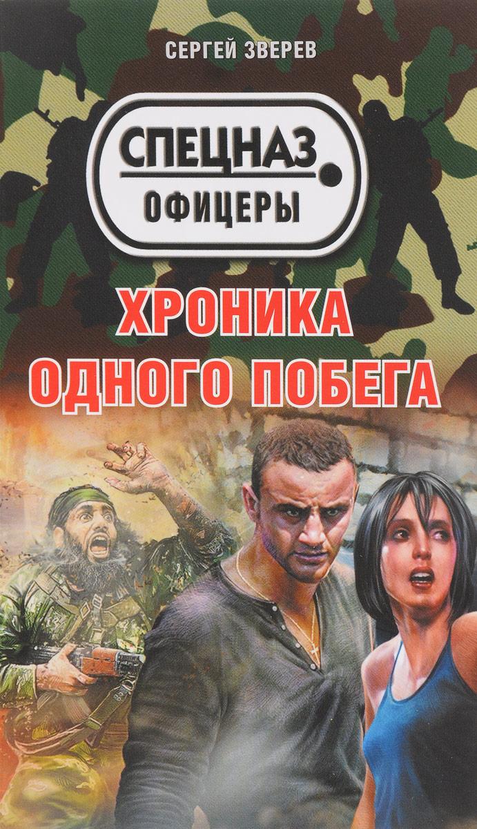 Сергей Зверев Хроника одного побега