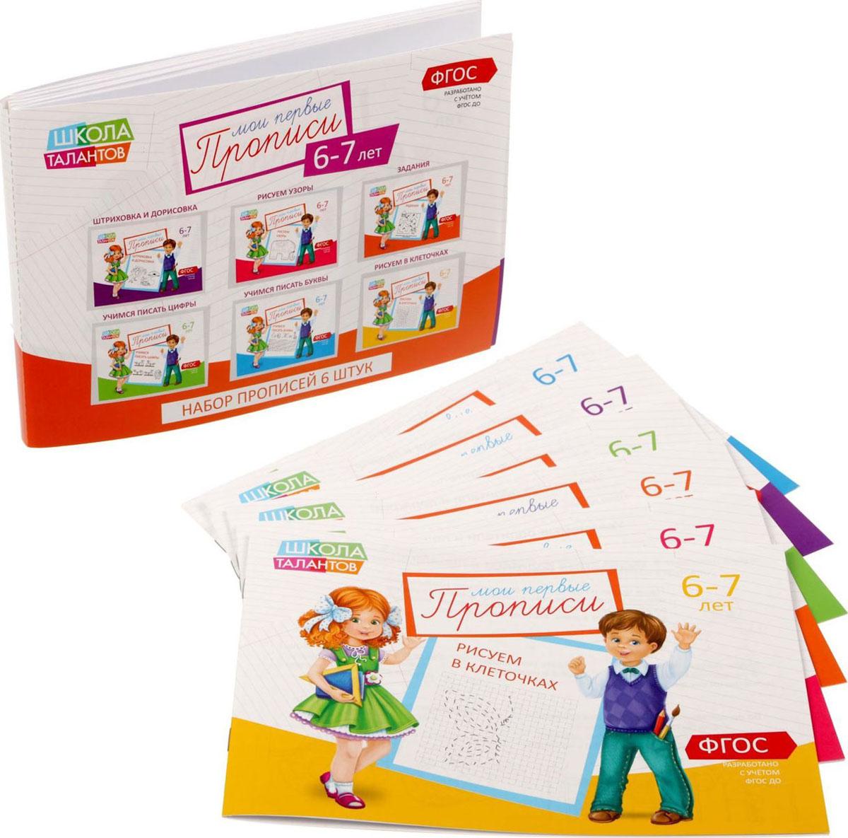 Набор прописей 6 штук, для детей 6-7 лет цена