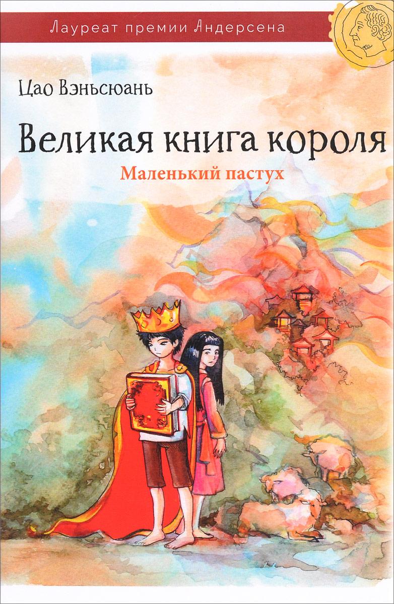 все цены на Цао Вэньсюань Великая книга короля. Маленький пастух онлайн