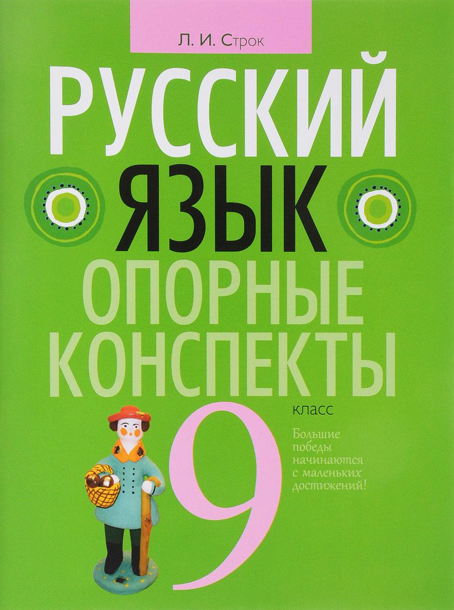 Л. И. Строк Русский язык. 9 класс. Опорные конспекты