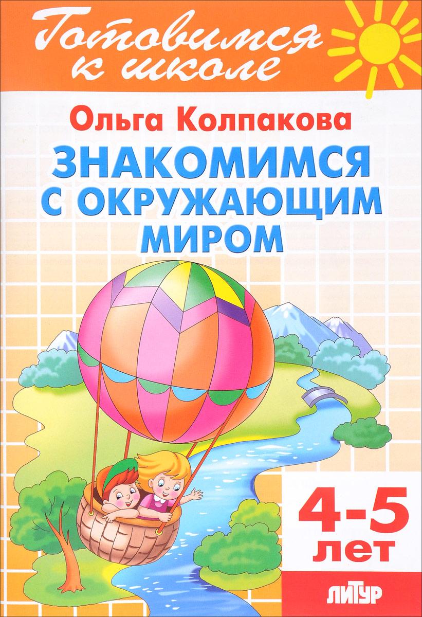 Ольга Колпакова Знакомимся с окружающим миром. 4-5 лет