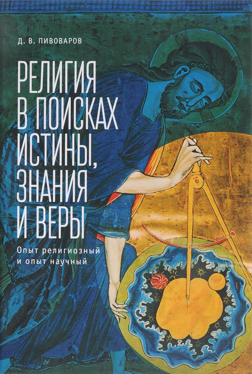 Д. В. Пивоваров Религия в поисках истины, знания и веры. Опыт религиозный и опыт научный
