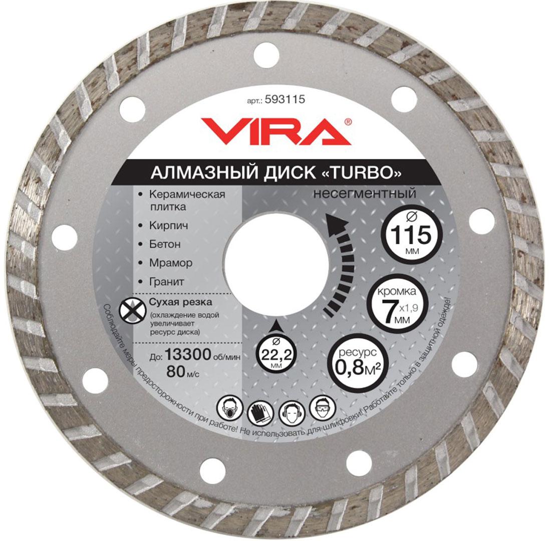 Диск алмазный Vira Турбо, наружный диаметр 115 мм диск алмазный vira турбо наружный диаметр 230 мм 593230