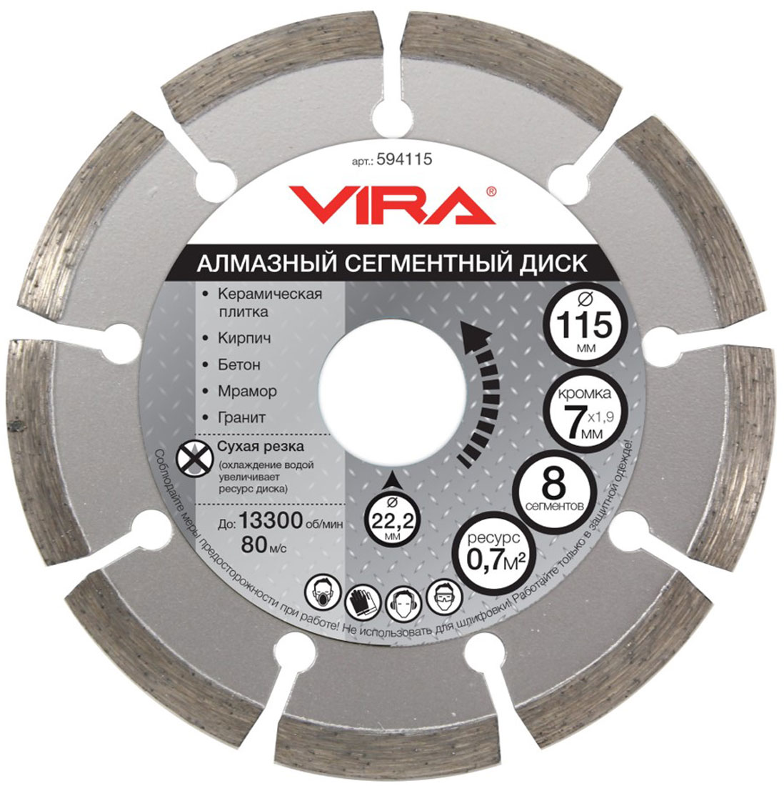 Диск алмазный Vira, сегментный, наружный диаметр 115 мм диск алмазный vira турбо наружный диаметр 230 мм 593230