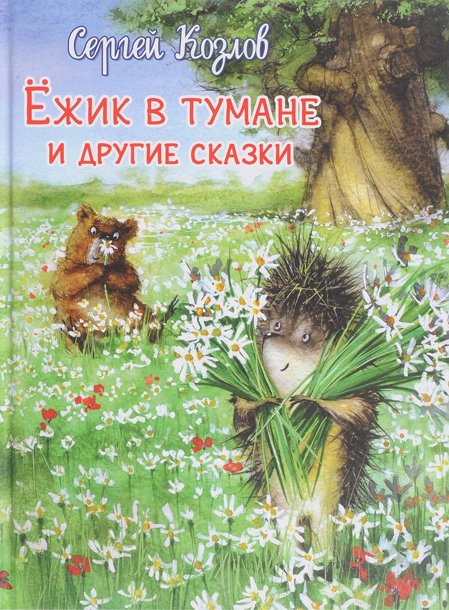 Сергей Козлов Ежик в тумане и другие сказки