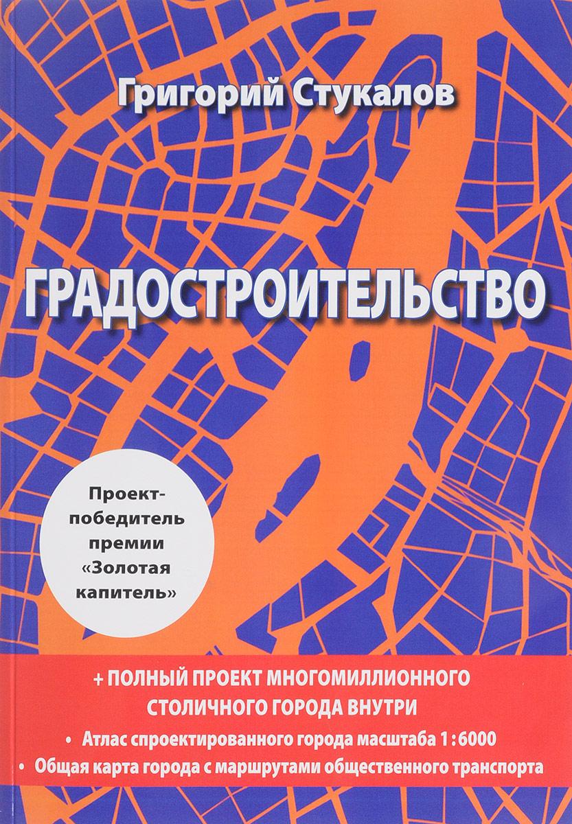 Григорий Стукалов Градостроительство. Книга-проект