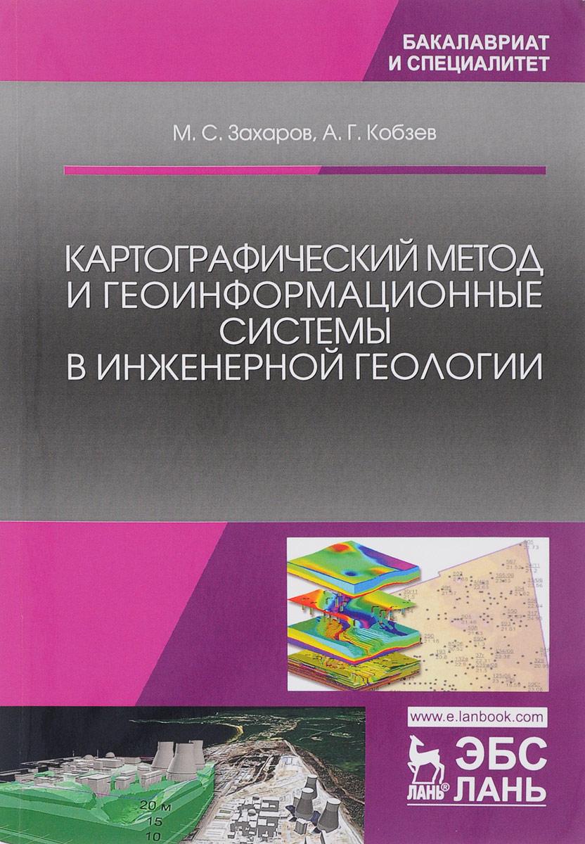 М. С. Захаров, А. Г. Кобзев Картографический метод и геоинформационные системы в инженерной геологии. Учебное пособие