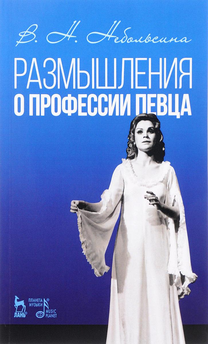 цены на В. Н. Небольсина Размышление о профессии певца. Учебное пособие