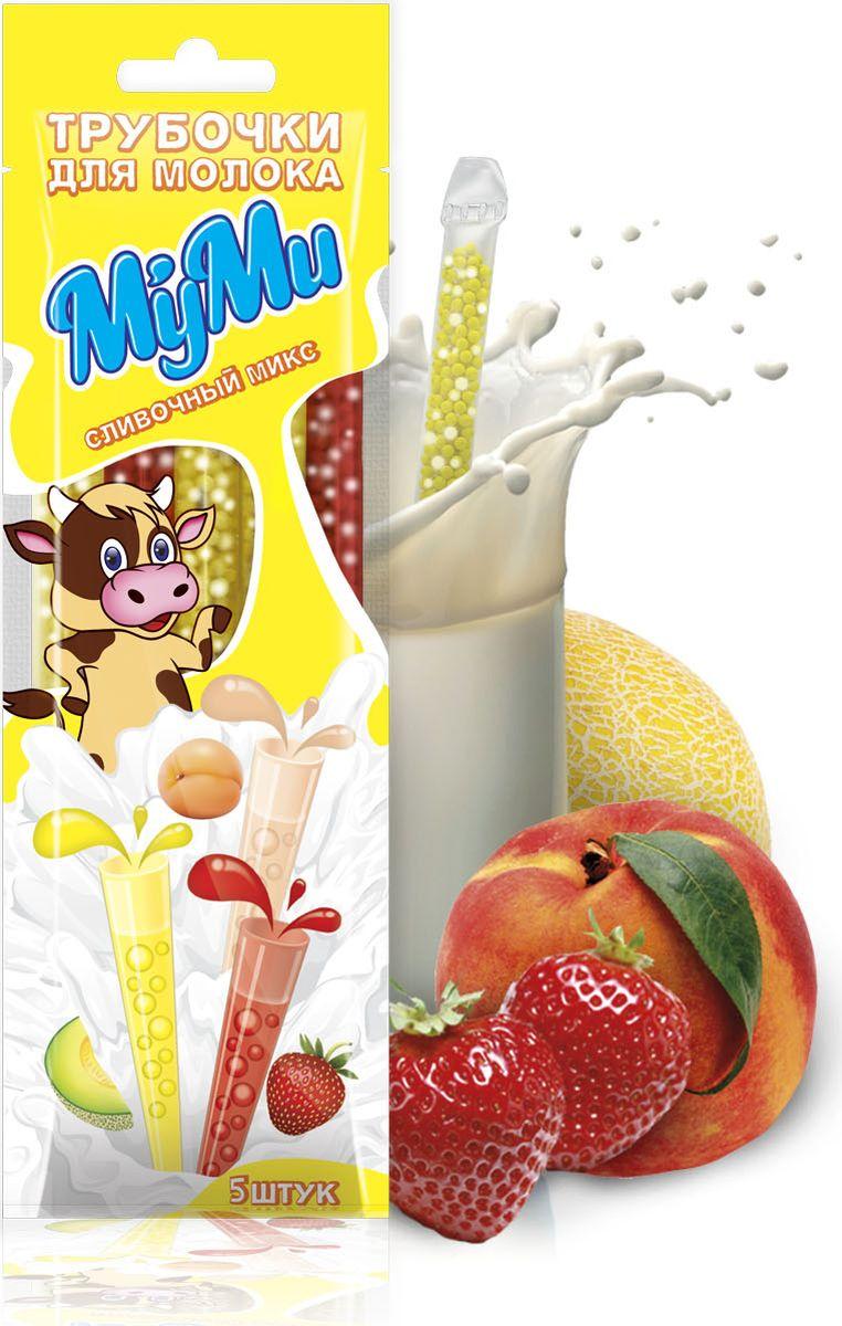 МуМи трубочка для молока Сливочный микс со вкусами: клубника-сливки, шоколад-сливки, персик-сливки, дыня-сливки, ежевика-сливки, 30 г заказать сливки