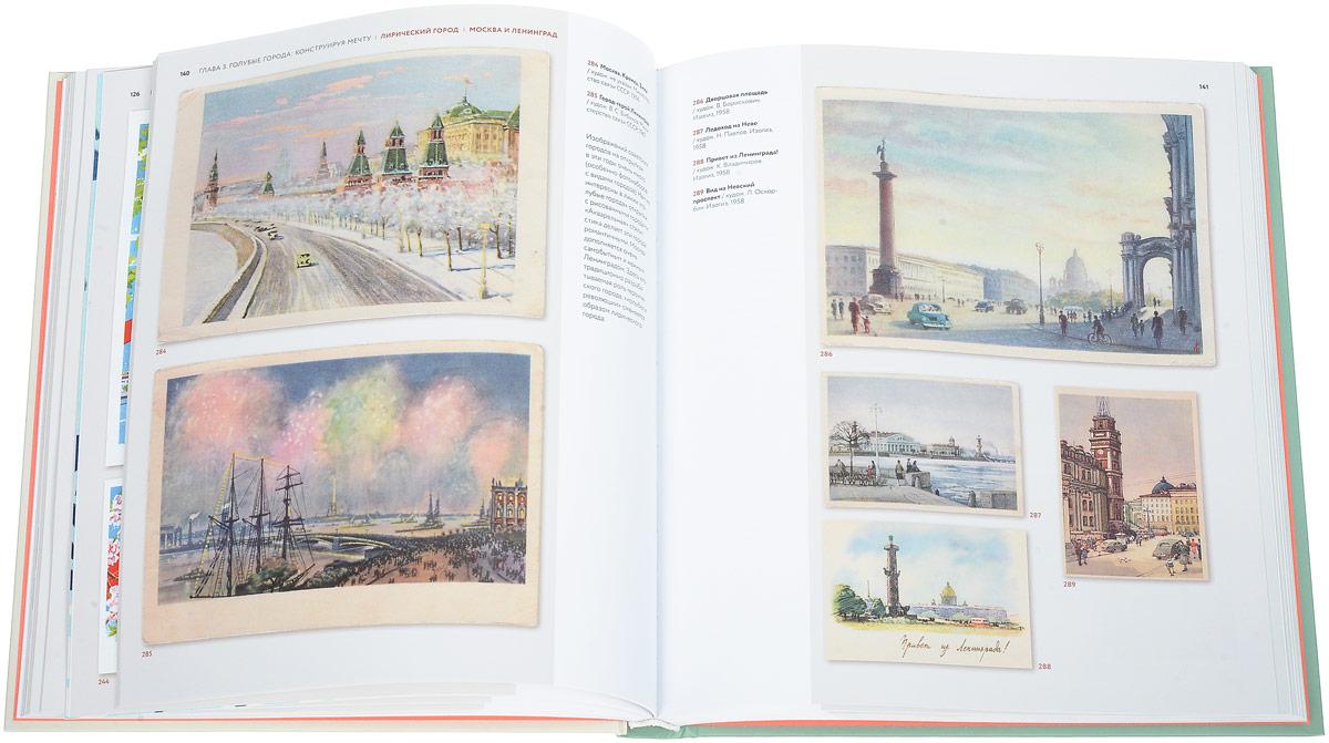 Ольга шабурова советский мир в открытке, иллюстраций для