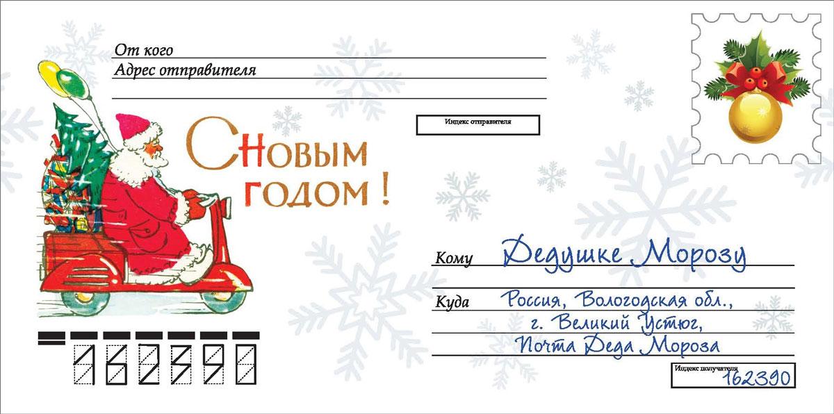 "Конверт Даринчи ""Письмо Дедушке Морозу №2"", 22 х 11 см"