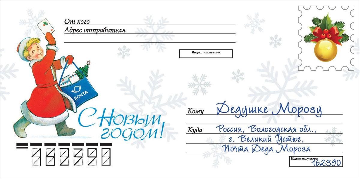 "Конверт Даринчи ""Письмо Дедушке Морозу №3"", 22 х 11 см"