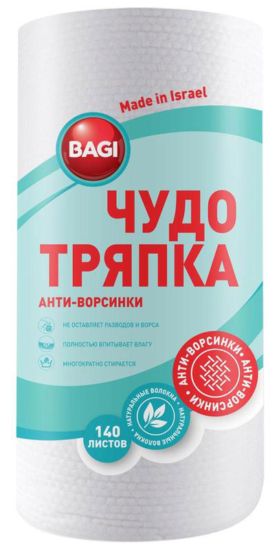 Чудо тряпка Econom Bagi, 140 листов тряпки чистящие bagi 20 х 20 см