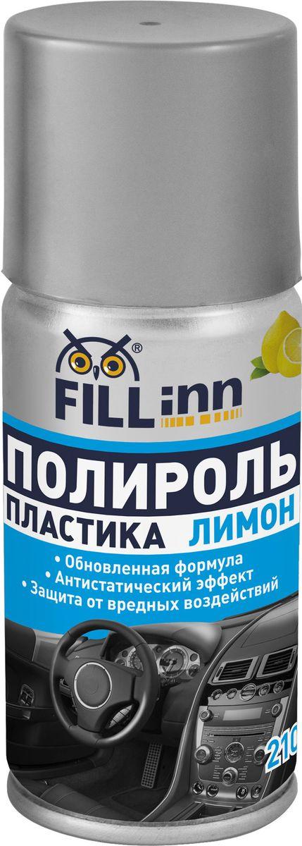 Полироль автомобильная Fill Inn, для приборной панели, глянцевый, лимон, 210 мл смазка автомобильная fill inn медная термостойкая аэрозоль 210 мл