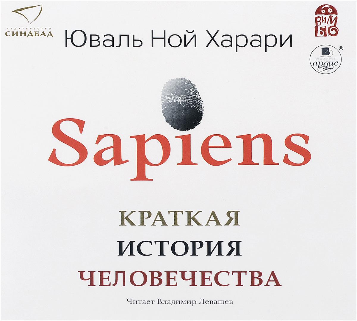 sapiens. краткая история человечества скачать mp3