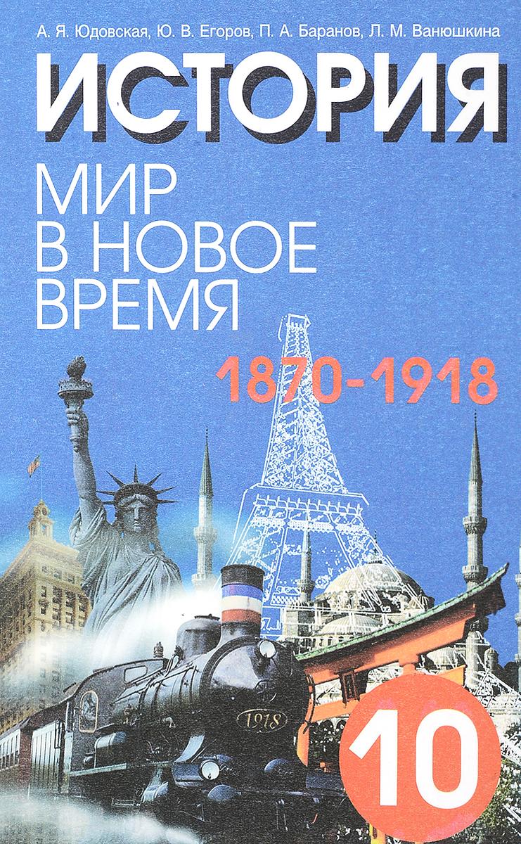 История. Мир в новое время (1870 - 1918). 10 класс