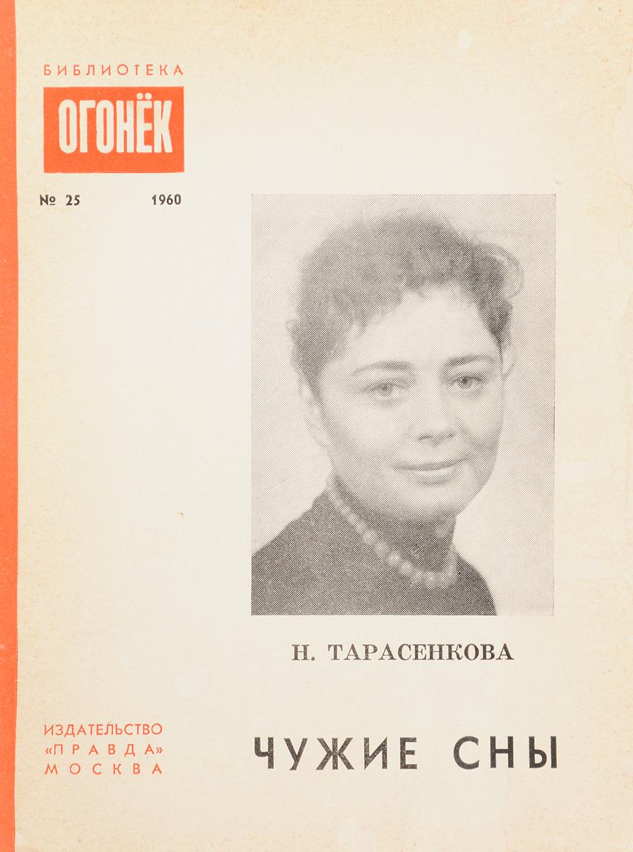 Н.Тарасенкова Чужие сны