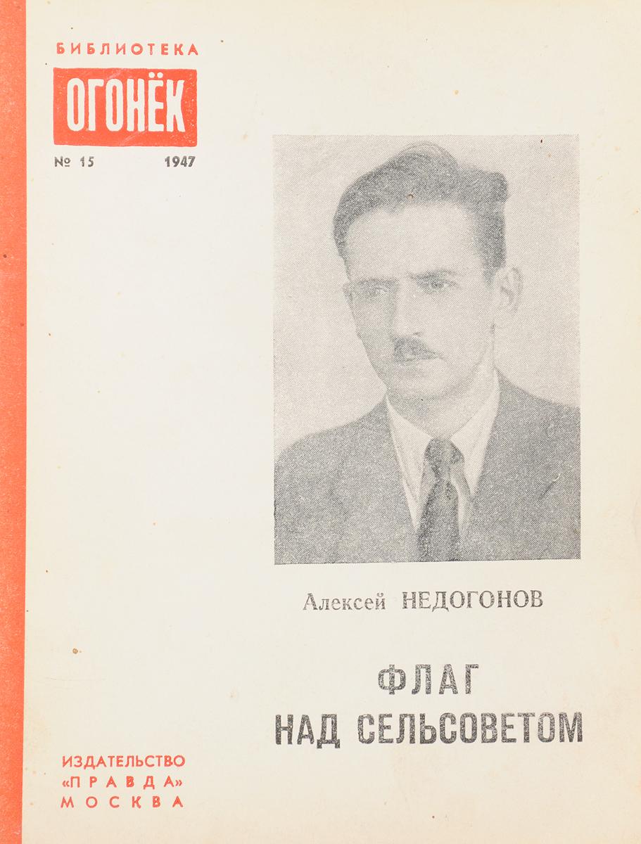 Алексей Недогонов Флаг над сельсоветом
