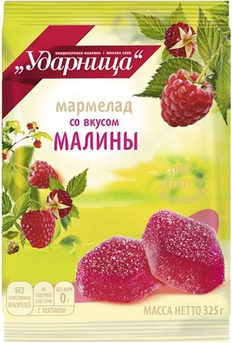 Ударница мармелад со вкусом малины, 325 г мармелад trolls клубничка из свежих ягод 105 г