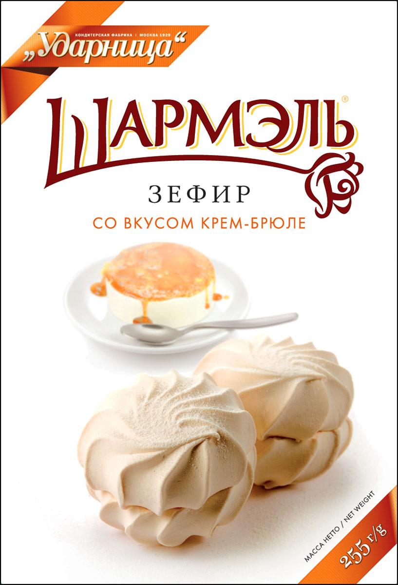 Шармэль зефир со вкусом крем-брюле, 255 г fluff зефир кремовый marshmallow с ванильным вкусом 213 г