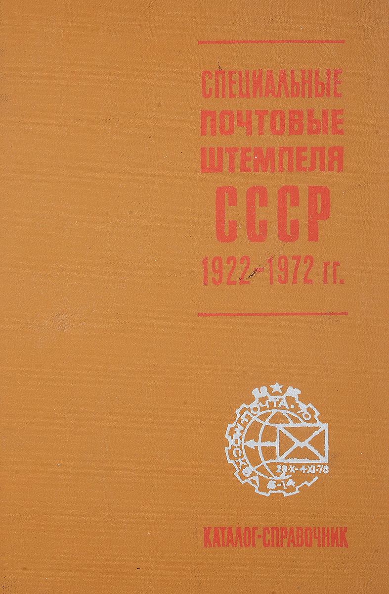Специальные почтовые штемпеля СССР 1922-1972 гг.