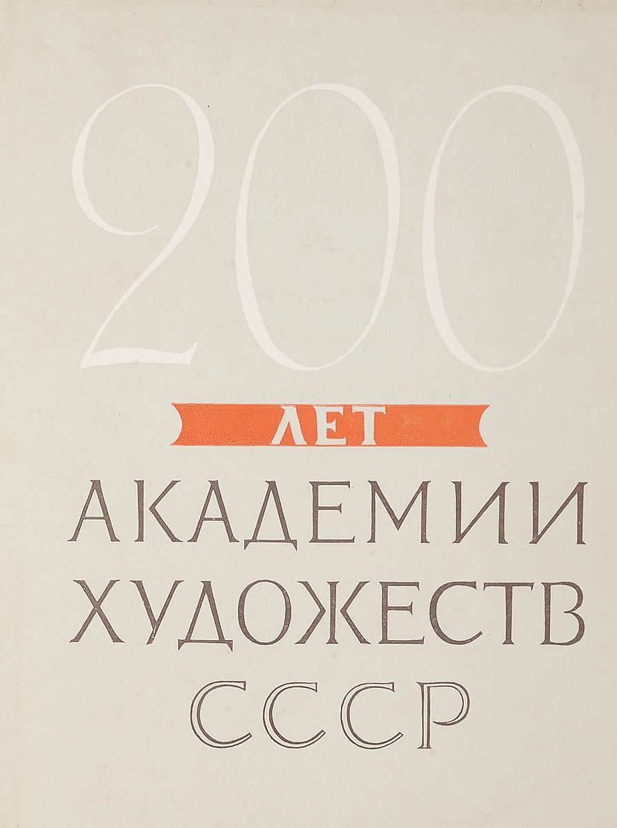 200 лет академии художеств СССР каталог изданий государственной академии