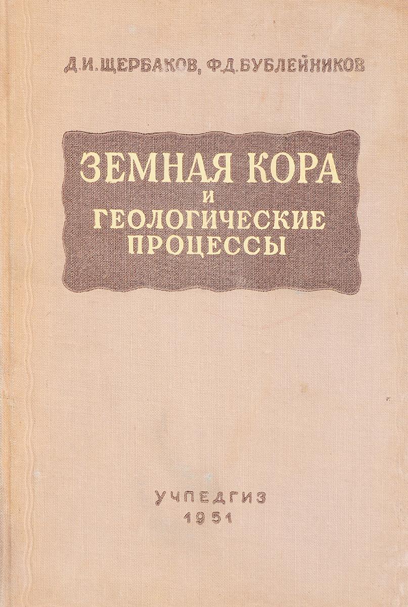 Щербаков Д.И.,Бублейников Ф.Д Земная кора и геологические процессы
