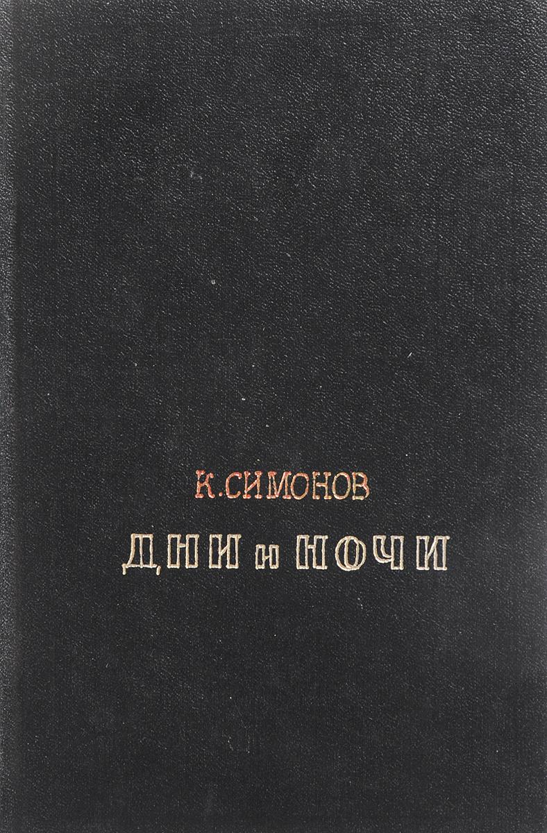 К.Симонов Дни и ночи