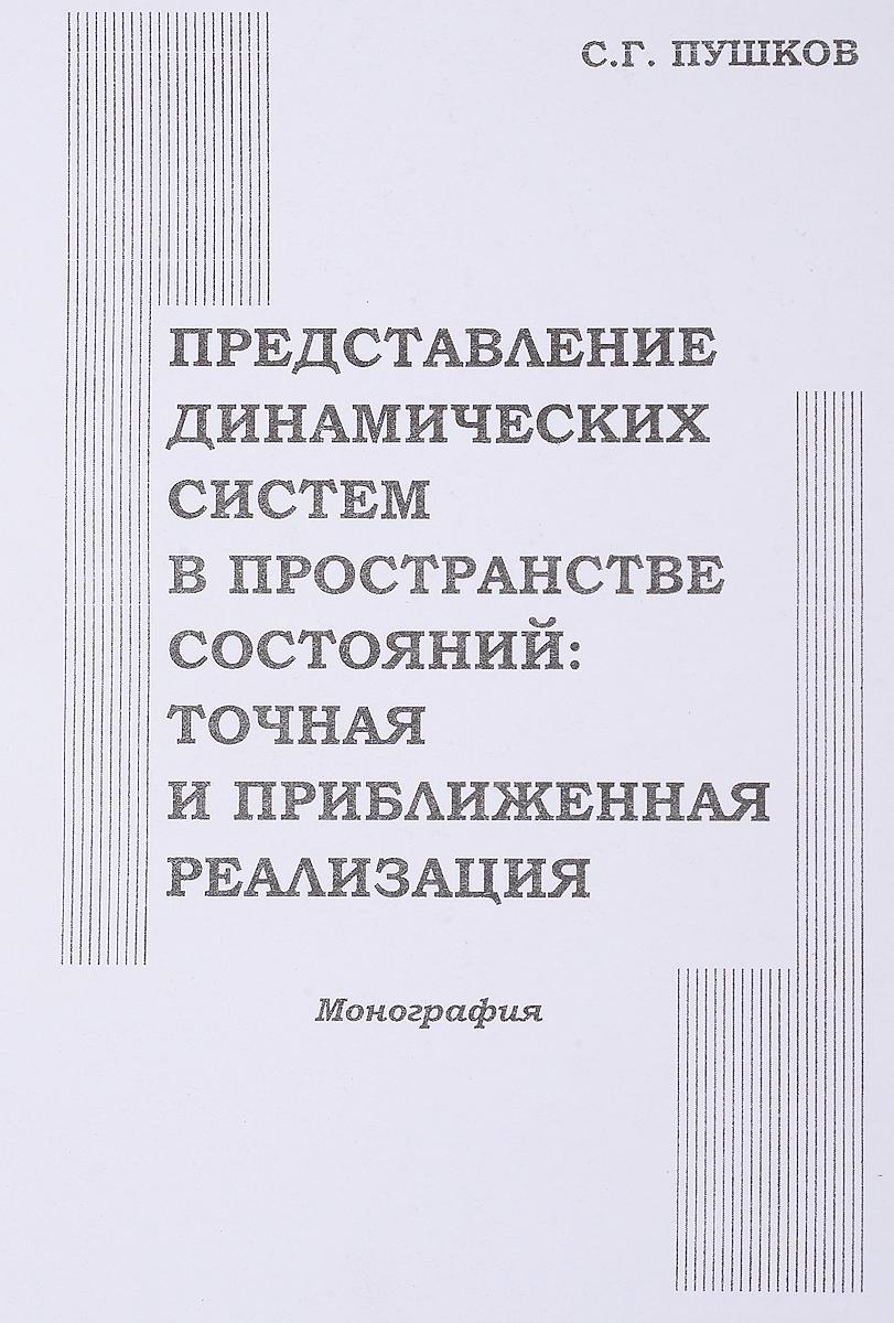 Пушков С. Представление динамических систем в пространстве: точная и приближенная реализация. Монография